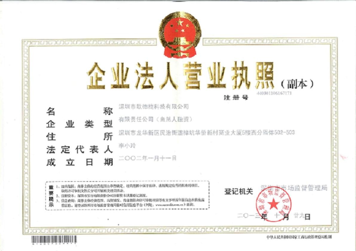 深圳市欧德捷科技有限公司图片
