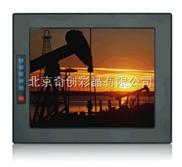 QC-104IPE10T-奇创彩晶10.4寸嵌入式工业显示器 10系列