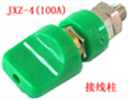 JXZ-4(100A)接线柱