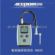 安铂智能轴承检测仪VBA20