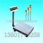 上海电子台秤/上下限报警台秤价格