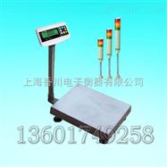 TCS-XC-D上海电子台秤/上下限报警台秤价格