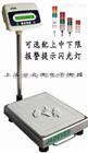 800公斤报警秤/江苏报警台秤价格