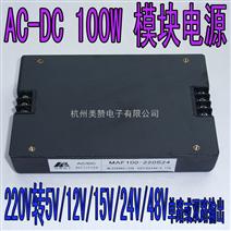 DC-DC模块电源,AC220V转DC24V4.17A