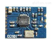供应无线模块 cc1101无线模块