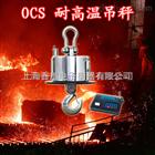 OCS-XC-H 无线耐高温吊钩秤