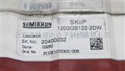 SKiiP1213GB123-2DL风电并网逆变器