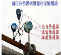 LUGB溫壓補償分體式蒸汽流量計