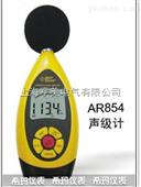 AR854声级计(噪音计)