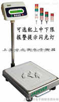 上海报警秤/报警台称价格