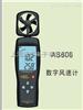 希玛AS806希玛AS806数字风速仪AS-806