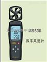 希玛AS806数字风速仪AS-806