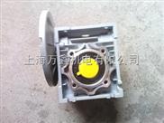 铝合金涡轮系列 >> NMRV系列蜗轮减速电机