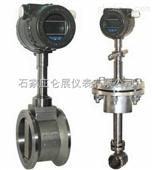 【测量蒸汽计量表厂家¥测量水蒸气流量计厂家$水蒸气涡街流量表价格】