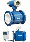 水表*水表价格*水表厂家【防腐蚀管道分体式电磁流量计量表】