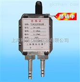 PS100A气体压差变送器
