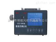 CCZ-1000直读式粉尘仪 供应粉尘测定仪