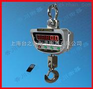 eo722防爆電子吊鉤秤