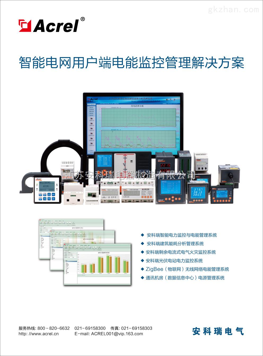 Acrel-2000智能配电系统