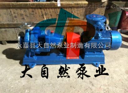 供应IS50-32-160B高扬程离心泵