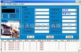 北京地磅称重系统软件/订制地磅称重管理系统软件多少钱