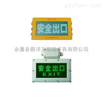 海洋王BXE8400防爆标志灯 防爆安全出口指示灯价格