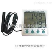 duwei杜威ATH9802型温湿度计
