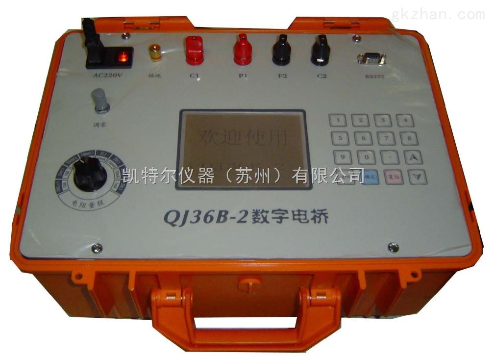 摘要:qj36s数字直流电阻测试仪/直流双臂电桥适用于