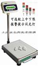 TCS-XC-I称重超限报警计重电子台秤