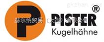优势供应PISTER高压液压球阀—德国赫尔纳(大连)公司。