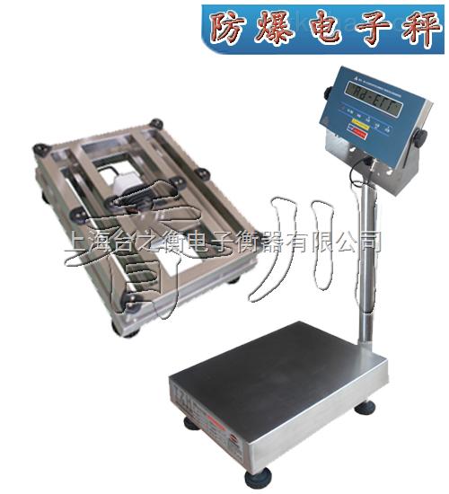 上海50公斤防爆电子秤,防爆台秤厂家直销价