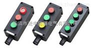 防爆防腐主令控制器BZA8050-A2主令控制器选型