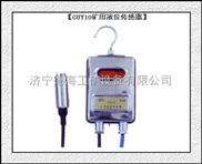 供应德海牌GUY10矿用液位传感器