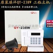 原装琪洋QY-238W 智能电话8有线16无线报警器 多功能报警主机