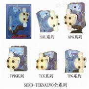 [促销] SEKO赛高电磁隔膜计量泵(AKS AKL APG TPG)