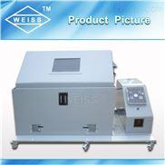 可程式盐雾试验机/可程式盐水喷雾