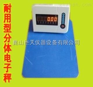 精度5g/60kg电子平台秤,感量5g/60kg分体电子称价格