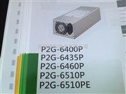 P2G-6510P新巨电源2U机箱电源