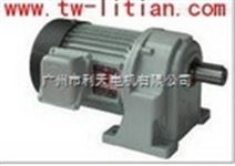 台湾利明减速机现货供应