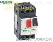 GV2ME02C 马达启动器