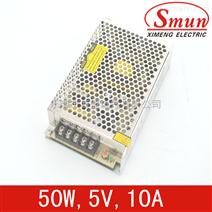 Smun/西盟单组输出50w5v开关电源