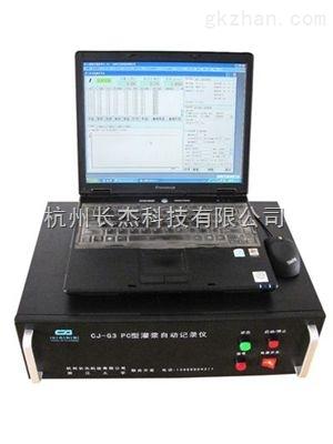 长杰CJ-G3电脑型灌浆记录仪