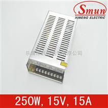 Smun/西盟单组输出250w15v开关电源