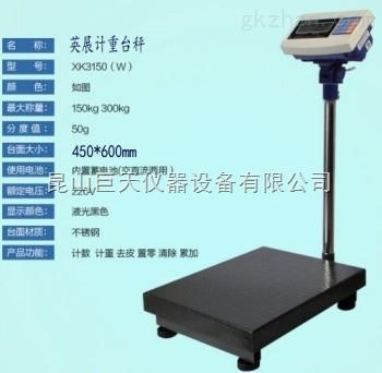 扬州150公斤电子称