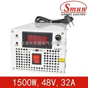 Smun/西盟单组输出1500w48v开关电源