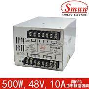 Smun/西盟单组输出500w48v开关电源15位端子