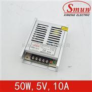 Smun/西盟超薄50w5v开关电源