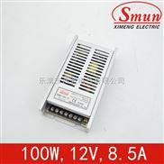 SMB-100-12-Smun/西盟超薄100w12v开关电源