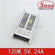 Smun/西盟超薄120w5v开关电源