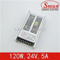 Smun/西盟超薄120w24v开关电源
